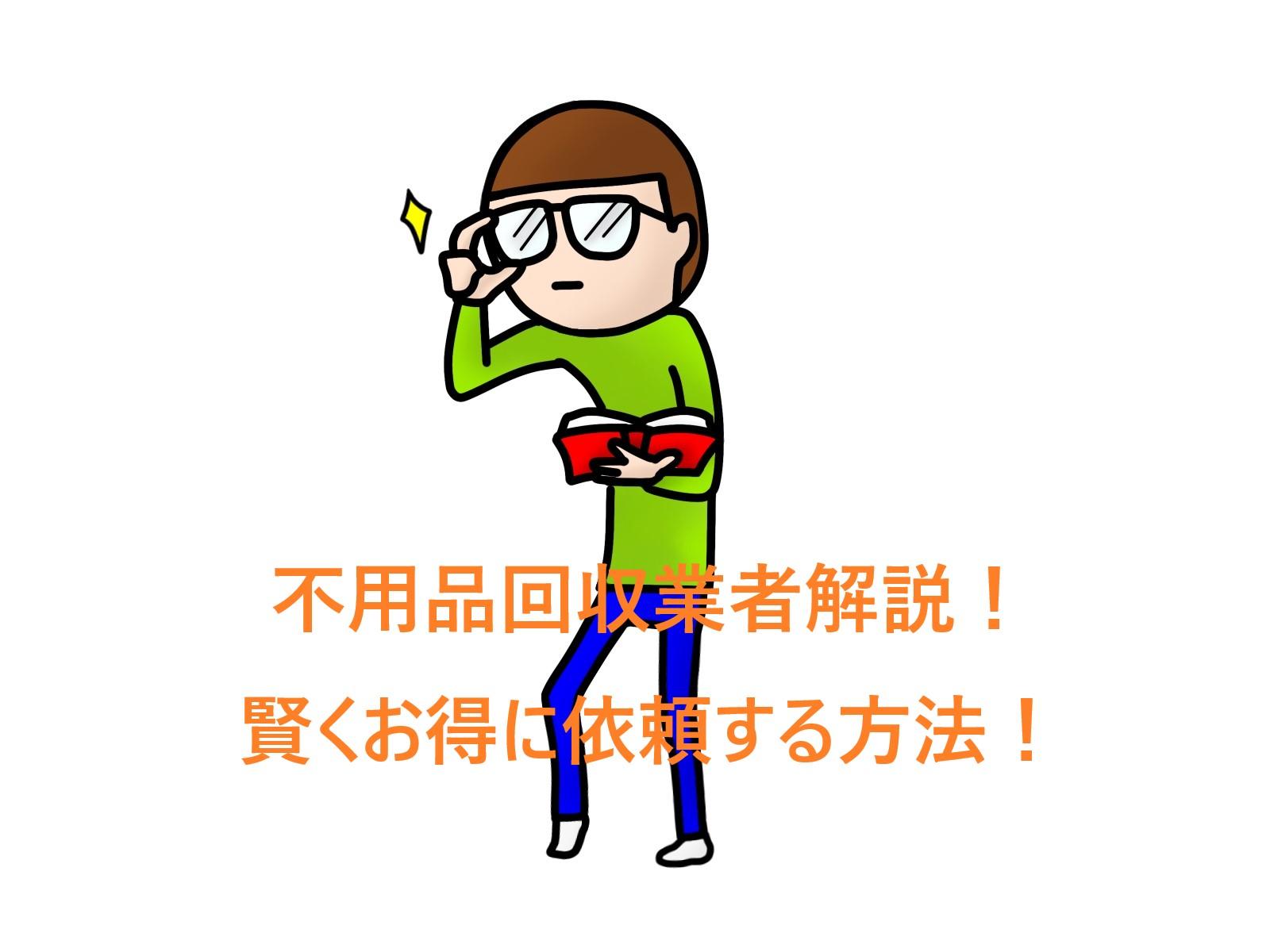 札幌市 不用品回収 不用品処分 遺品整理 引越し